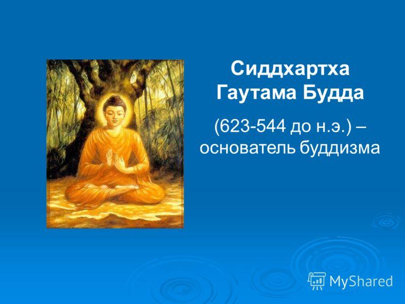 Сиддхартха Гаутама Будда (623-544 до н.э.) – основатель буддизма