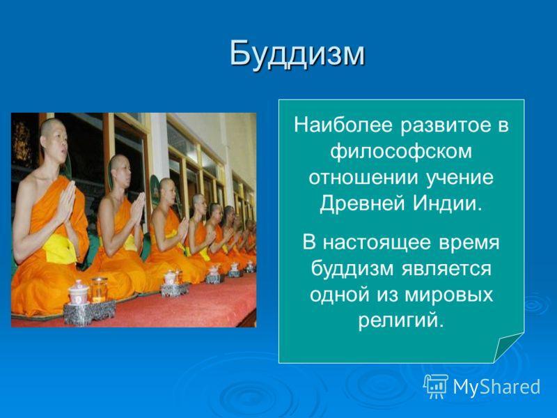 Буддизм Наиболее развитое в философском отношении учение Древней Индии. В настоящее время буддизм является одной из мировых религий.