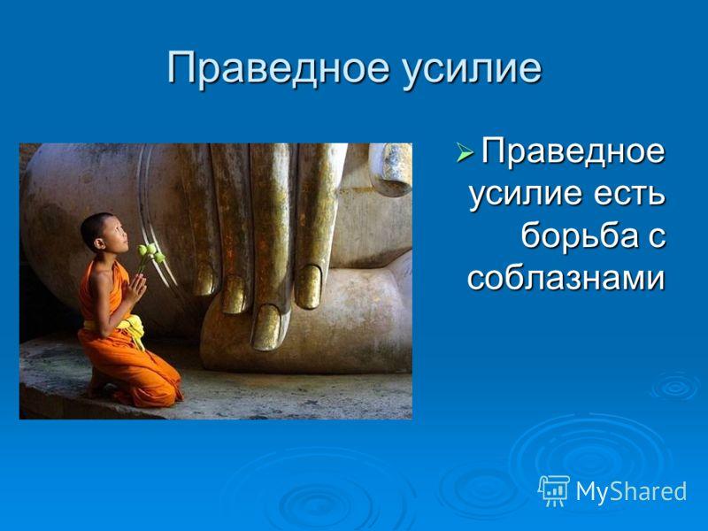 Праведное усилие Праведное усилие есть борьба с соблазнами Праведное усилие есть борьба с соблазнами