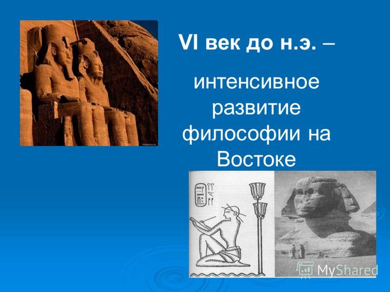 VI век до н.э. – интенсивное развитие философии на Востоке