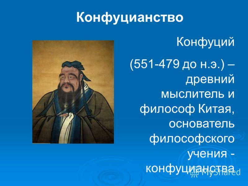 Конфуцианство Конфуций (551-479 до н.э.) – древний мыслитель и философ Китая, основатель философского учения - конфуцианства