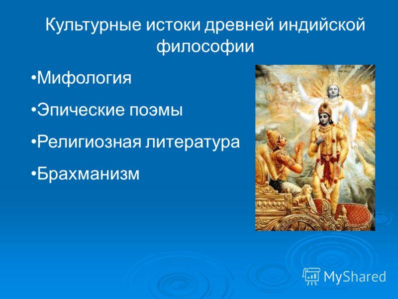 Культурные истоки древней индийской философии Мифология Эпические поэмы Религиозная литература Брахманизм