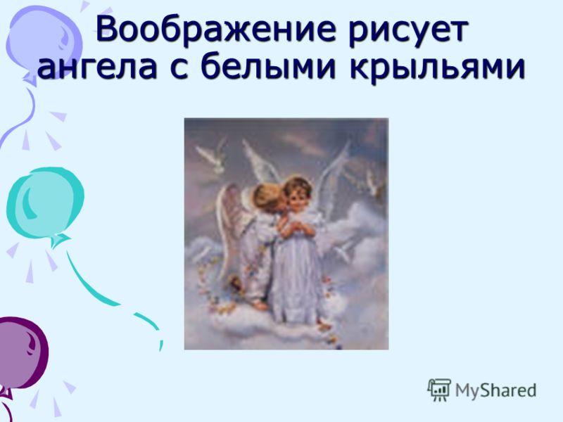 Воображение рисует ангела с белыми крыльями