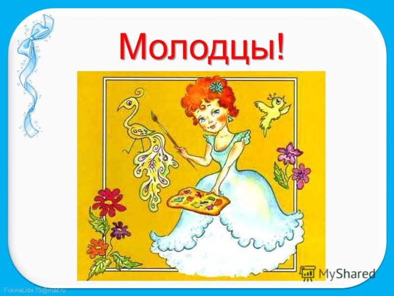 FokinaLida.75@mail.ru Игра «Торт КАКОЙ?» Какие из признаков-прилагательных относятся к торту, а какие нет? Не ошибитесь, а то торт станет несъедобным! сладкий кислый красивый глупый восхитительный резиновый бисквитный вкусный противный мягкий клетчат