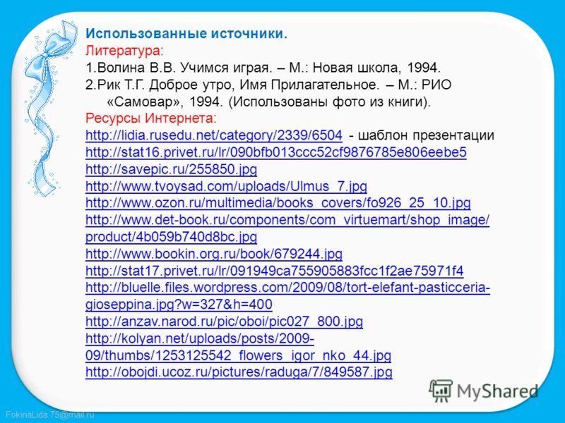 FokinaLida.75@mail.ru Молодцы!