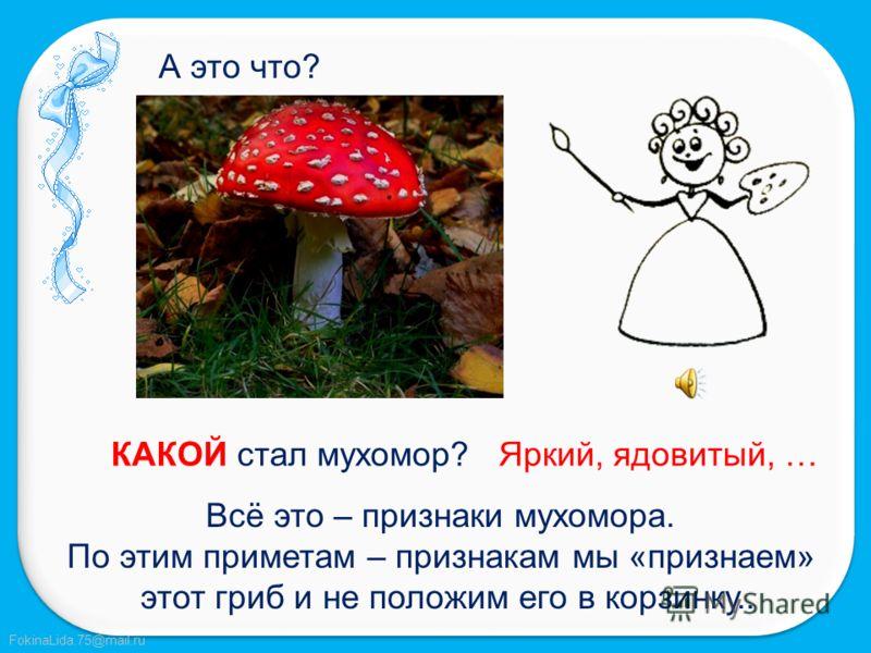 FokinaLida.75@mail.ru Была просто кошка. Ничего особенного: кошка как кошка. Художница Имя Прилагательное разрисовала её. КАКАЯ стала кошка?Рыжая, усатая, …