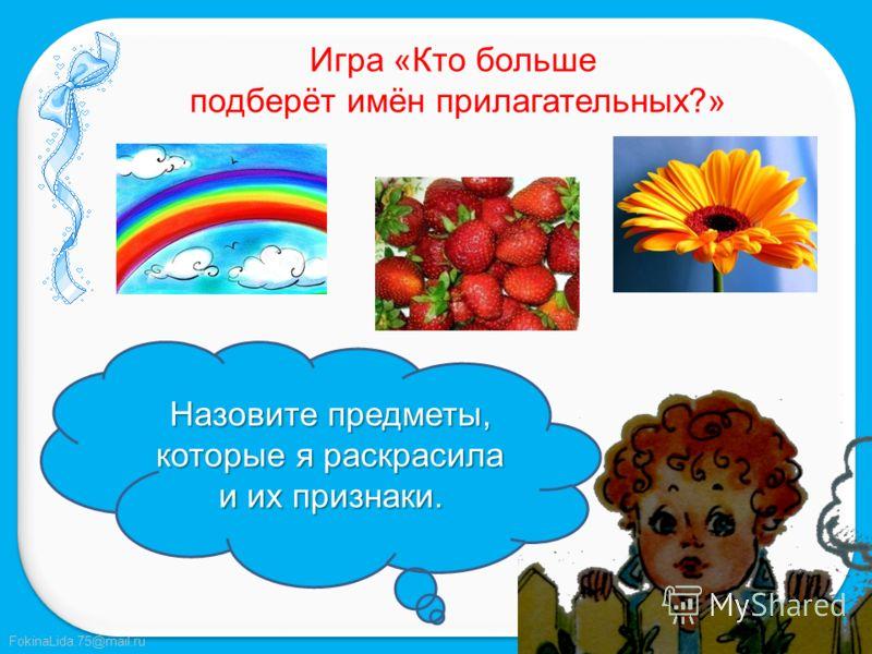 FokinaLida.75@mail.ru Сделаем вывод: что обозначает имя прилагательное и на какие вопросы отвечает? ИМЯ ПРИЛАГАТЕЛЬНОЕ – это часть речи, которая обозначает признаки предмета и отвечает на вопросы КАКОЙ? КАКАЯ? КАКОЕ? КАКИЕ?