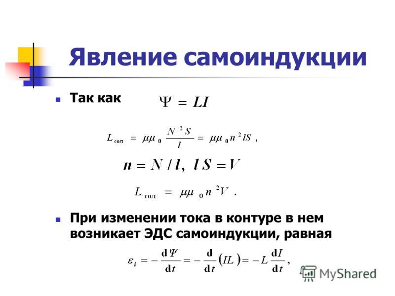 Явление самоиндукции Так как При изменении тока в контуре в нем возникает ЭДС самоиндукции, равная