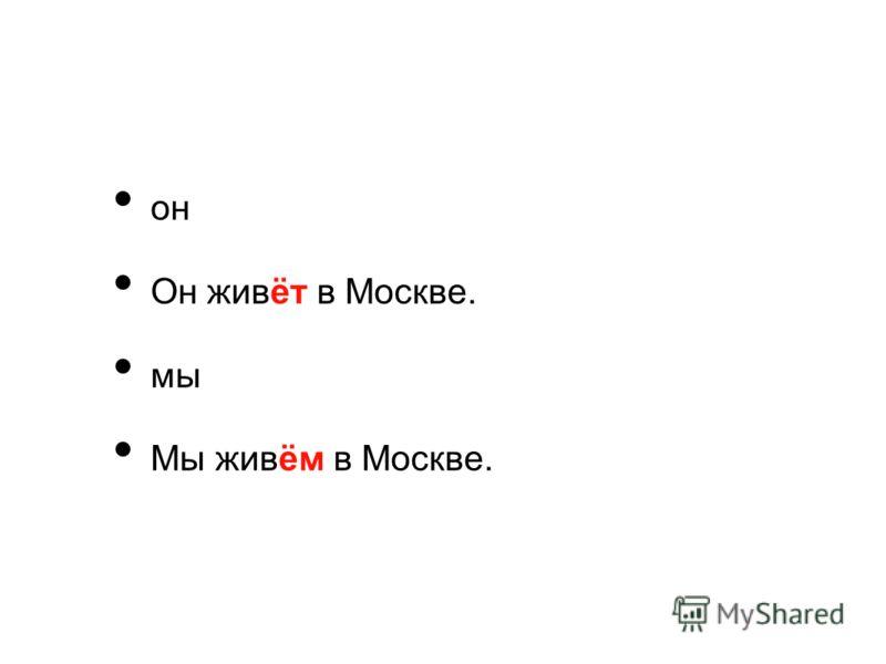 он Он живёт в Москве. мы Мы живём в Москве.