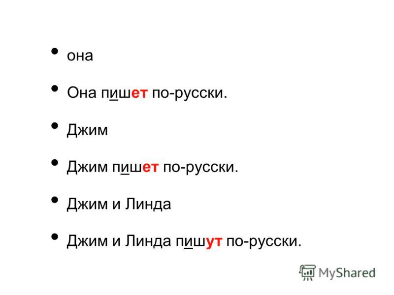 она Она пишет по-русски. Джим Джим пишет по-русски. Джим и Линда Джим и Линда пишут по-русски.