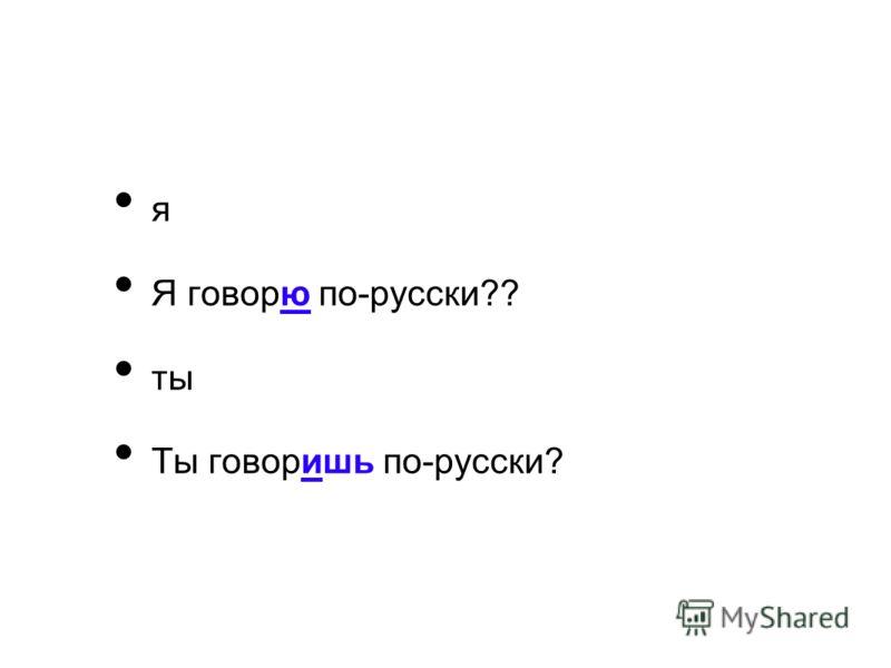 я Я говорю по-русски?? ты Ты говоришь по-русски?