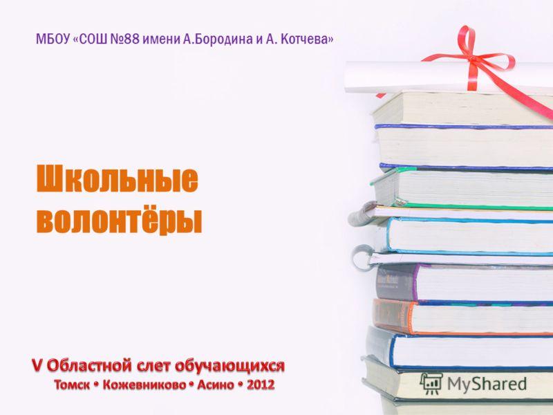 Школьные волонтёры МБОУ «СОШ 88 имени А.Бородина и А. Котчева»