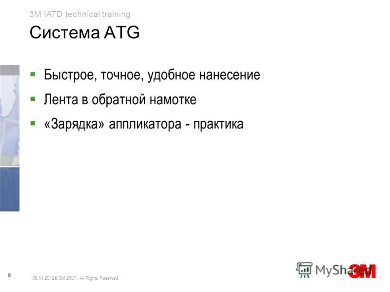 8 3M IATD technical training 06.11.2012© 3M 2007. All Rights Reserved. Система ATG Быстрое, точное, удобное нанесение Лента в обратной намотке «Зарядка» аппликатора - практика