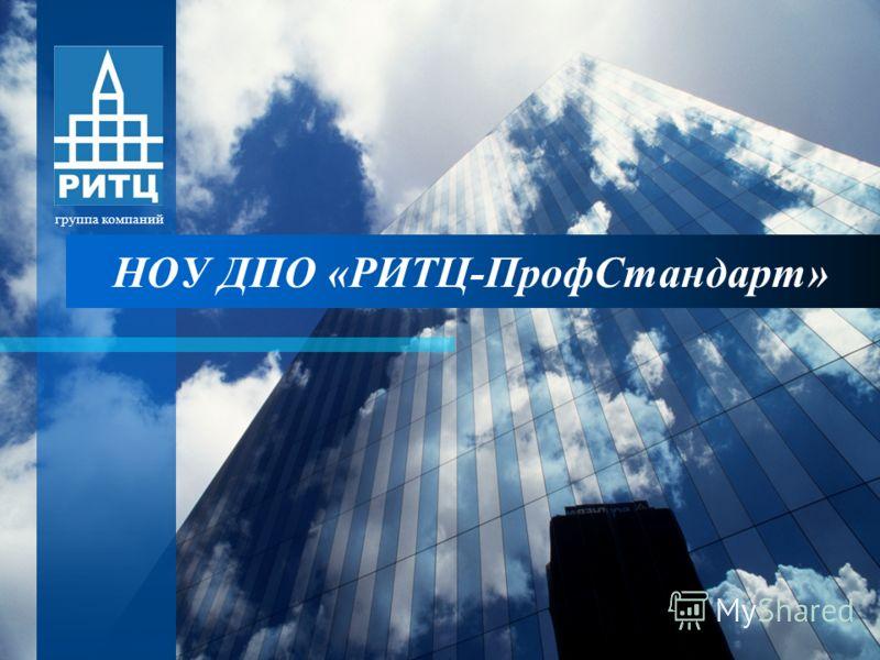 НОУ ДПО «РИТЦ-ПрофСтандарт» группа компаний