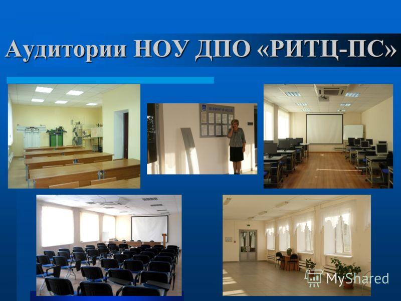 Аудитории НОУ ДПО «РИТЦ-ПС»