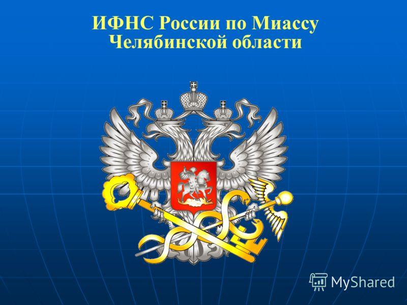 ИФНС России по Миассу Челябинской области