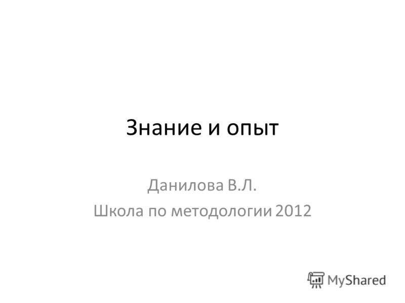 Знание и опыт Данилова В.Л. Школа по методологии 2012