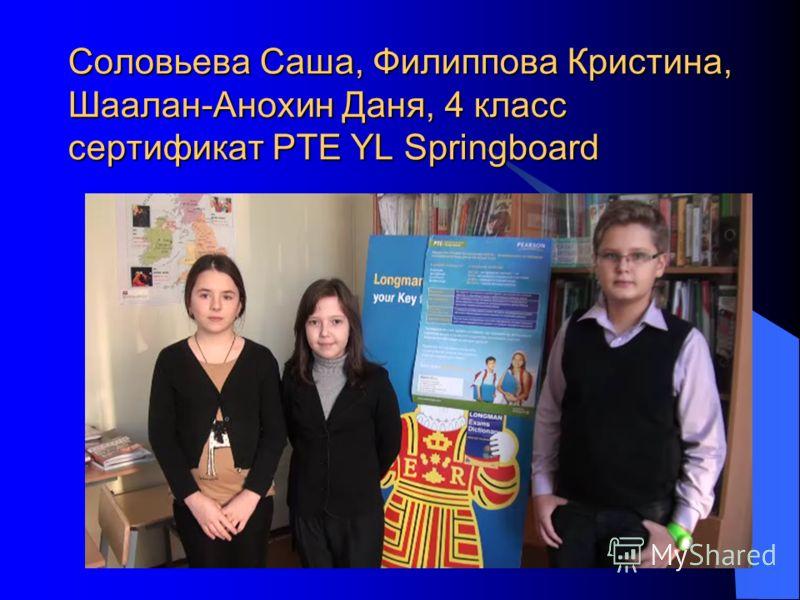 Соловьева Саша, Филиппова Кристина, Шаалан-Анохин Даня, 4 класс сертификат PTE YL Springboard