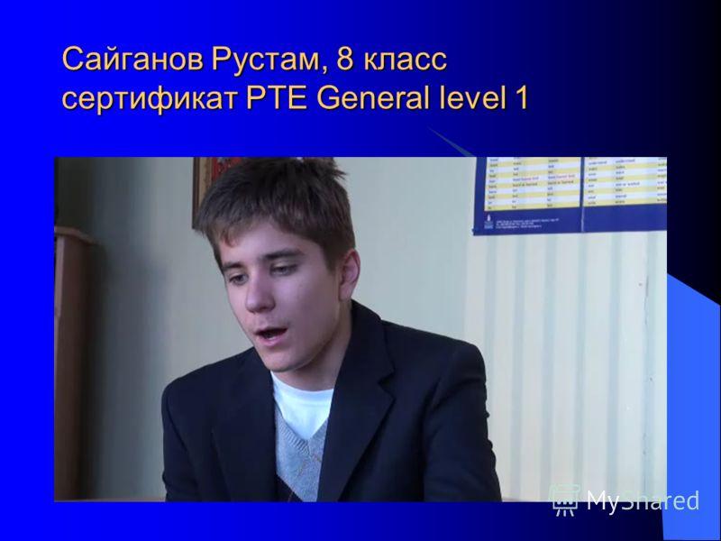 Сайганов Рустам, 8 класс сертификат PTE General level 1