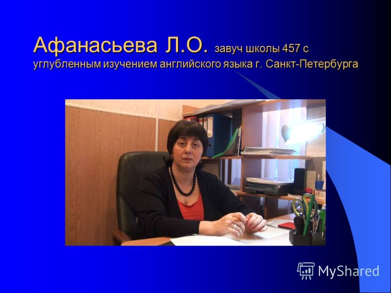 Афанасьева Л.О. завуч школы 457 с углубленным изучением английского языка г. Санкт-Петербурга