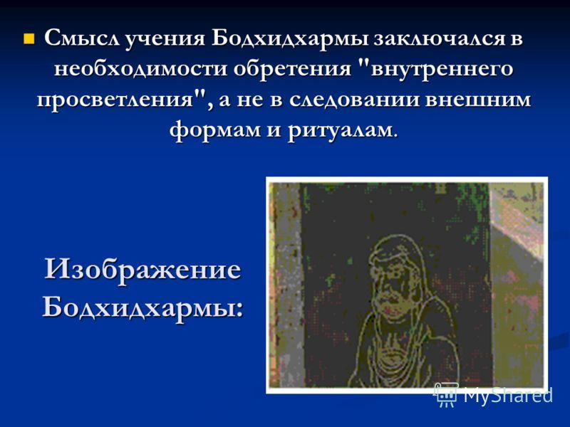 Изображение Бодхидхармы: Смысл учения Бодхидхармы заключался в необходимости обретения внутреннего просветления, а не в следовании внешним формам и ритуалам.