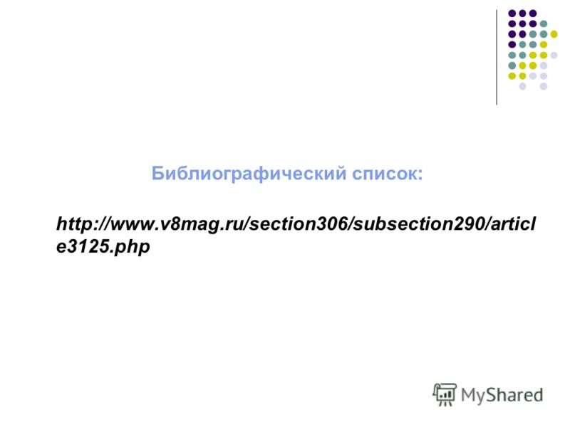 Библиографический список: http://www.v8mag.ru/section306/subsection290/articl e3125.php