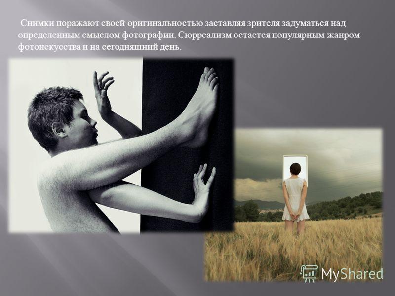 Снимки поражают своей оригинальностью заставляя зрителя задуматься над определенным смыслом фотографии. Сюрреализм остается популярным жанром фотоискусства и на сегодняшний день.