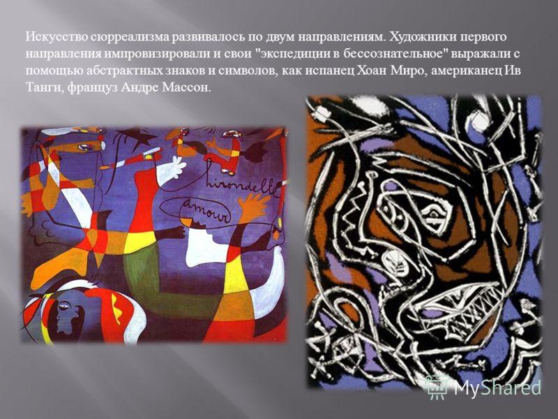 Искусство сюрреализма развивалось по двум направлениям. Художники первого направления импровизировали и свои