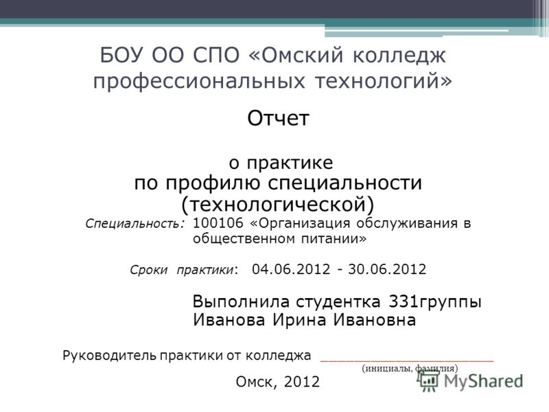 Презентация на тему БОУ ОО СПО Омский колледж профессиональных  1 БОУ