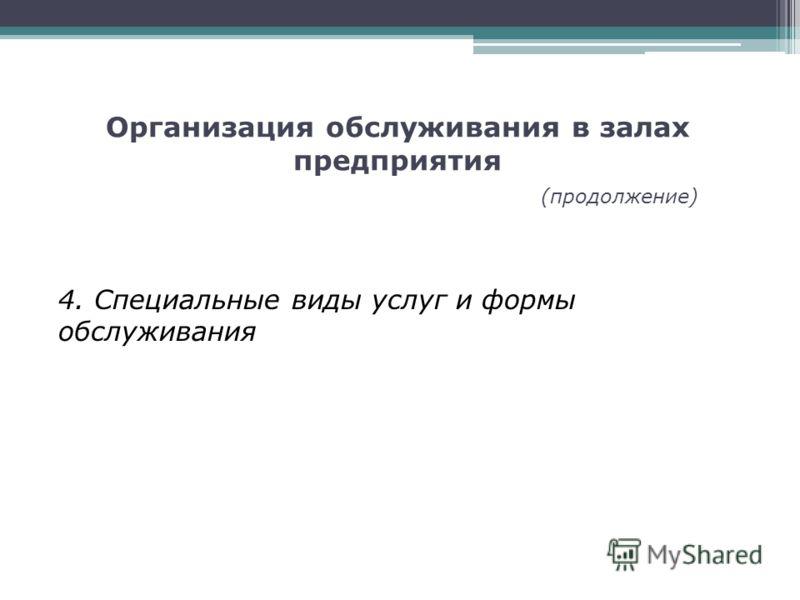 Организация обслуживания в залах предприятия (продолжение) 4. Специальные виды услуг и формы обслуживания