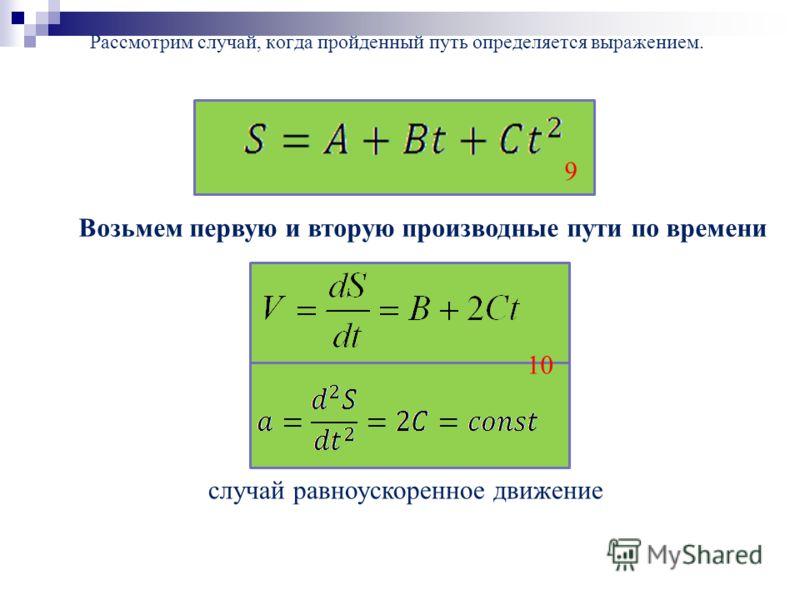 Рассмотрим случай, когда пройденный путь определяется выражением. 9 Возьмем первую и вторую производные пути по времени 10 случай равноускоренное движение