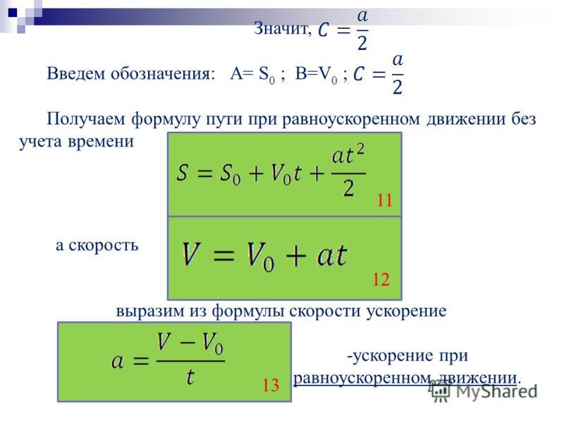 Значит, Введем обозначения: А= S 0 ; В=V 0 ; Получаем формулу пути при равноускоренном движении без учета времени а скорость -ускорение при равноускоренном движении. 11 12 выразим из формулы скорости ускорение 13