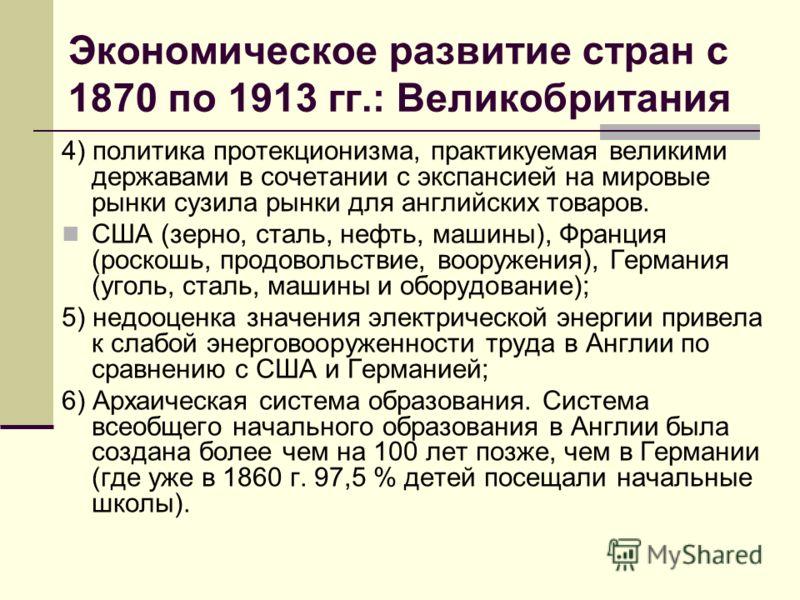 Экономическое развитие стран с 1870 по 1913 гг.: Великобритания 4) политика протекционизма, практикуемая великими державами в сочетании с экспансией н