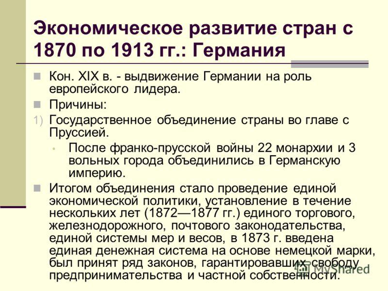 Экономическое развитие стран с 1870 по 1913 гг.: Германия Кон. XIX в. - выдвижение Германии на роль европейского лидера. Причины: 1) Государственное о