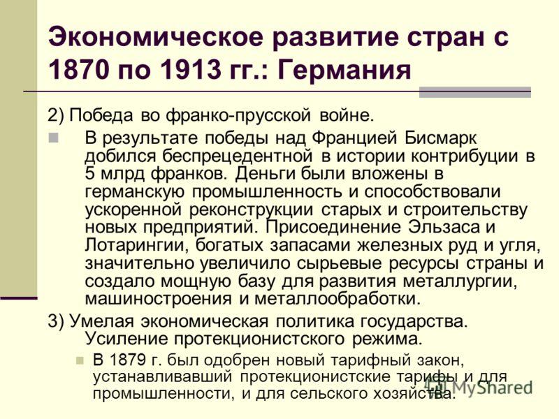 Экономическое развитие стран с 1870 по 1913 гг.: Германия 2) Победа во франко-прусской войне. В результате победы над Францией Бисмарк добился беспрец