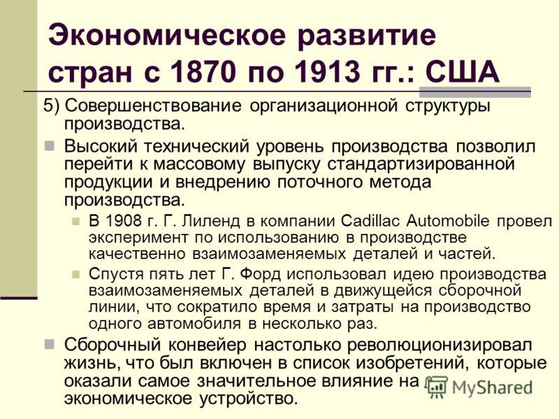 Экономическое развитие стран с 1870 по 1913 гг.: США 5) Совершенствование организационной структуры производства. Высокий технический уровень производ