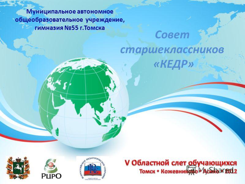 Муниципальное автономное общеобразовательное учреждение, гимназия 55 г.Томска Совет старшеклассников «КЕДР»