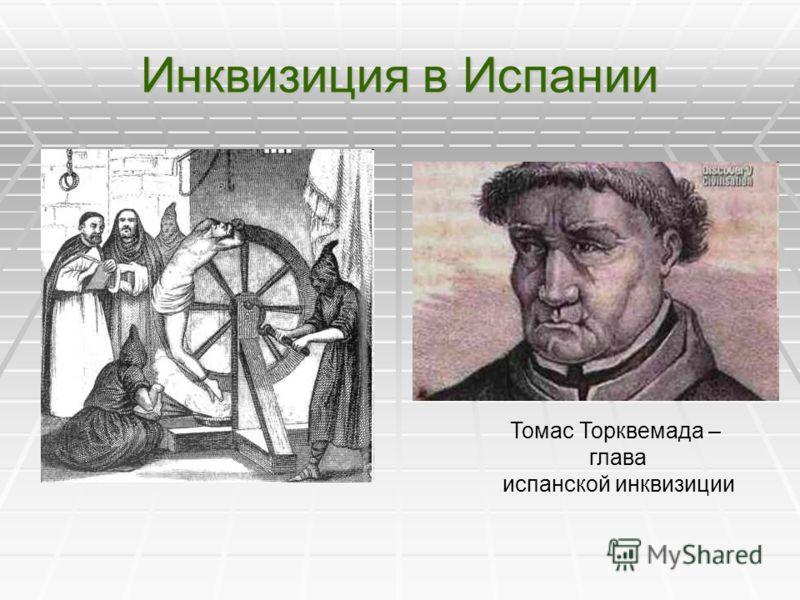 Инквизиция в Испании Томас Торквемада – глава испанской инквизиции