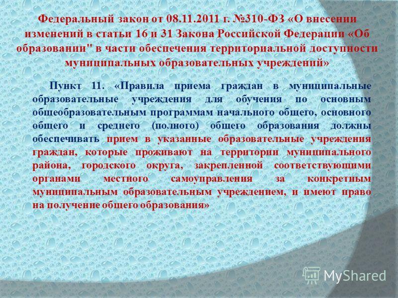 Федеральный закон от 08.11.2011 г. 310-ФЗ «О внесении изменений в статьи 16 и 31 Закона Российской Федерации «Об образовании