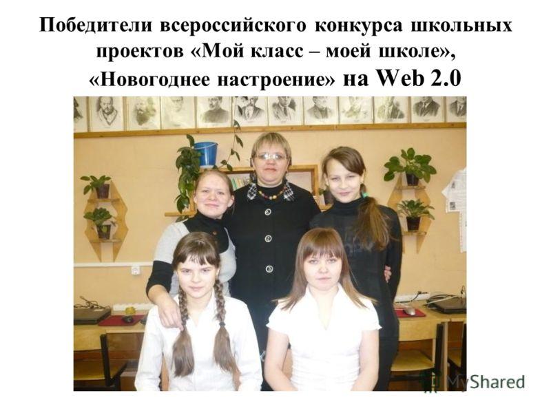 Победители всероссийского конкурса школьных проектов «Мой класс – моей школе», «Новогоднее настроение» на Web 2.0