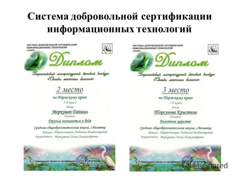 Система добровольной сертификации информационных технологий