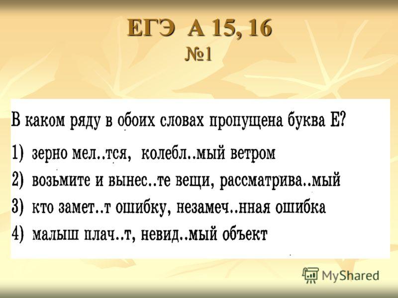 ЕГЭ А 15, 16 1