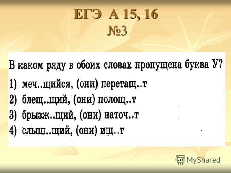 ЕГЭ А 15, 16 3