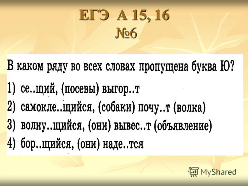 ЕГЭ А 15, 16 6