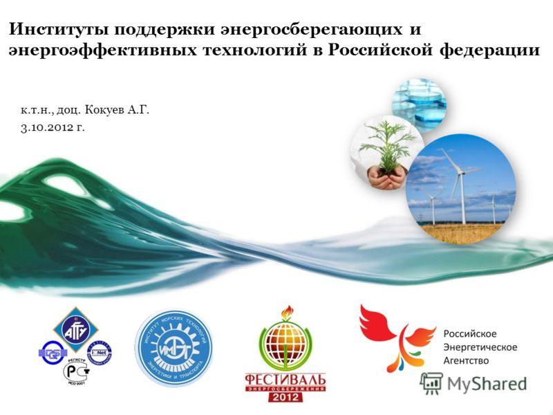 Институты поддержки энергосберегающих и энергоэффективных технологий в Российской федерации к.т.н., доц. Кокуев А.Г. 3.10.2012 г.