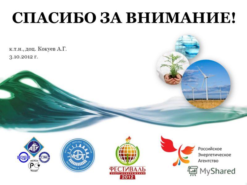 СПАСИБО ЗА ВНИМАНИЕ! к.т.н., доц. Кокуев А.Г. 3.10.2012 г.
