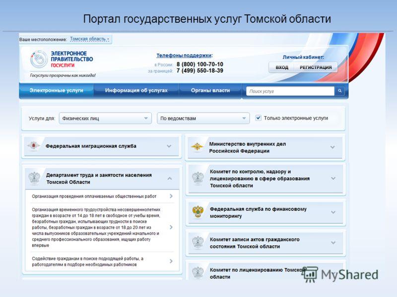 Портал государственных услуг Томской области