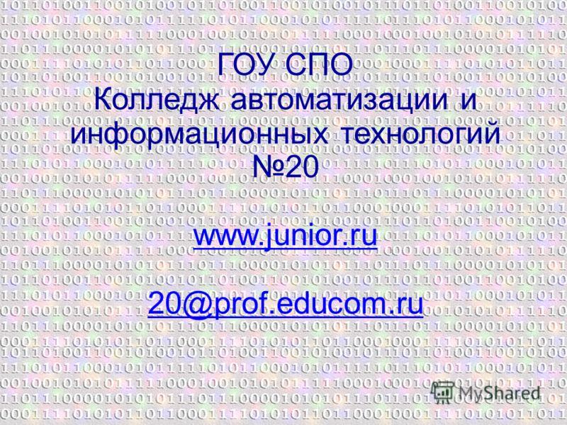 ГОУ СПО Колледж автоматизации и информационных технологий 20 www.junior.ru 20@prof.educom.ru