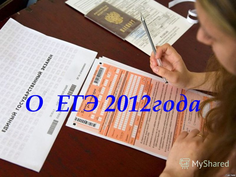 О ЕГЭ 2012года