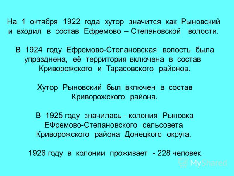 На 1 октября 1922 года хутор значится как Рыновский и входил в состав Ефремово – Степановской волости. В 1924 году Ефремово-Степановская волость была упразднена, её территория включена в состав Криворожского и Тарасовского районов. Хутор Рыновский бы